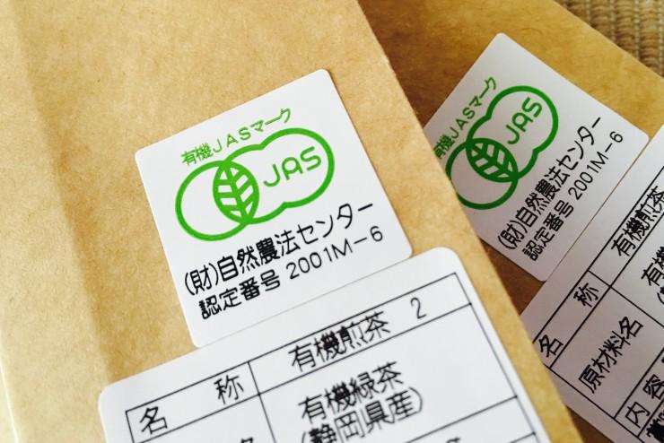 有機無農薬のお茶は【有機JASマーク】を確認して買う。   茶活 CHAKATSU