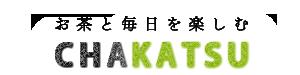 茶活 CHAKATSU|お茶と毎日を楽しむ