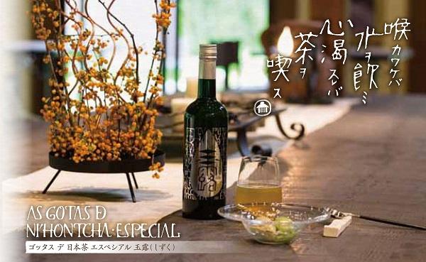 出典:http://www.uji-en.co.jp/fs/ujien/gd122