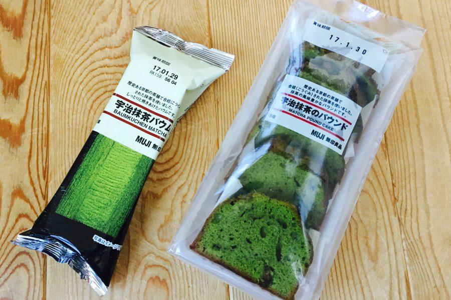 抹茶の新商品!無印良品「宇治抹茶バウムとパウンド」食べてみた。