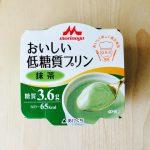 森永乳業 おいしい低糖質プリン 抹茶のパッケージ