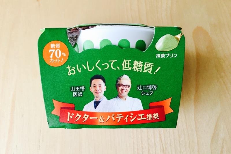 辻口シェフと山田医師の顔写真