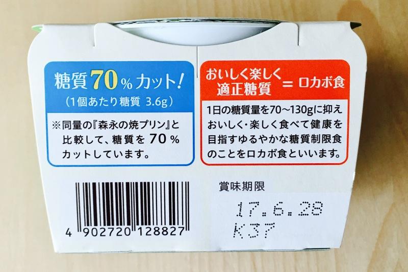 糖質70%カットと口カボ食のパッケージ表示