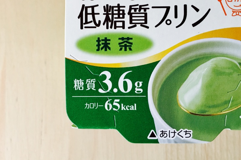 低糖質プリンの糖質表示3.6g