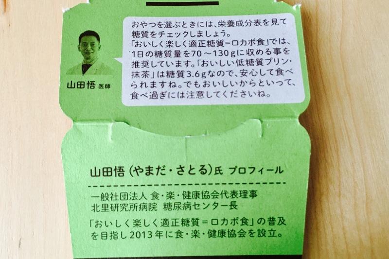 パッケージの中の表示 山田悟医師のプロフィール