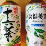 十六茶と爽健美茶のボトルアップ