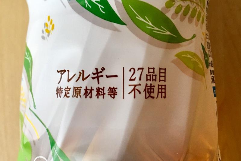 アレルギー品目27種不使用の表示