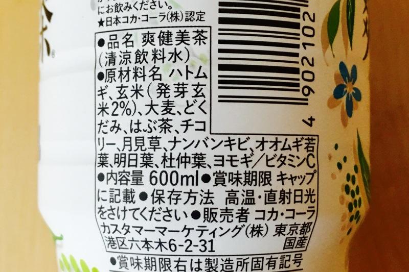 爽健美茶の原材料表示