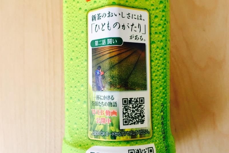 新茶「ひとものがたり」の動画QRコード