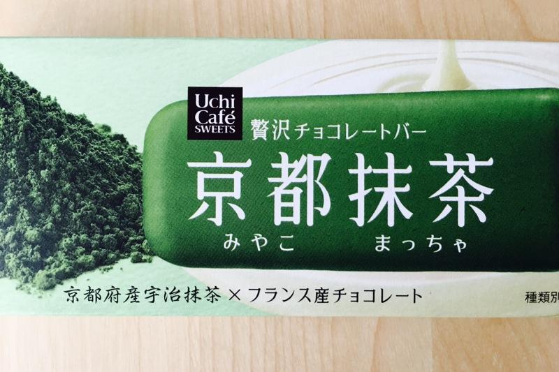 ローソン抹茶アイスのフランス産チョコレートの表示