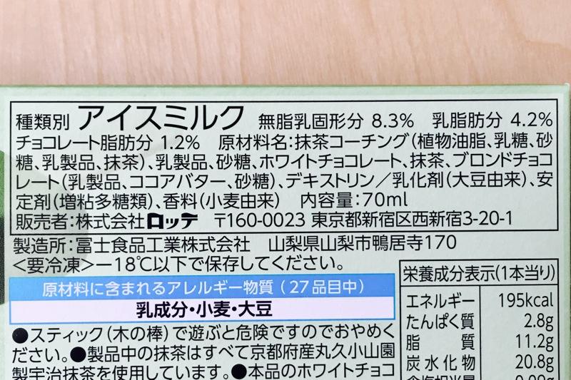 京都抹茶(みやこまっちゃ)アイスの原材料