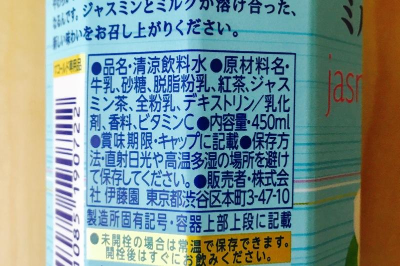 ジャスミンミルクティーの原材料表示