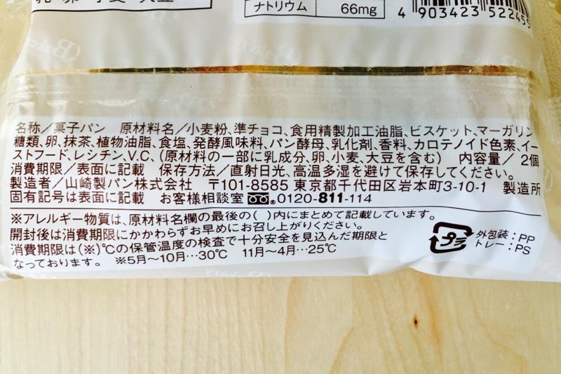 チョコクランチ抹茶の原材料