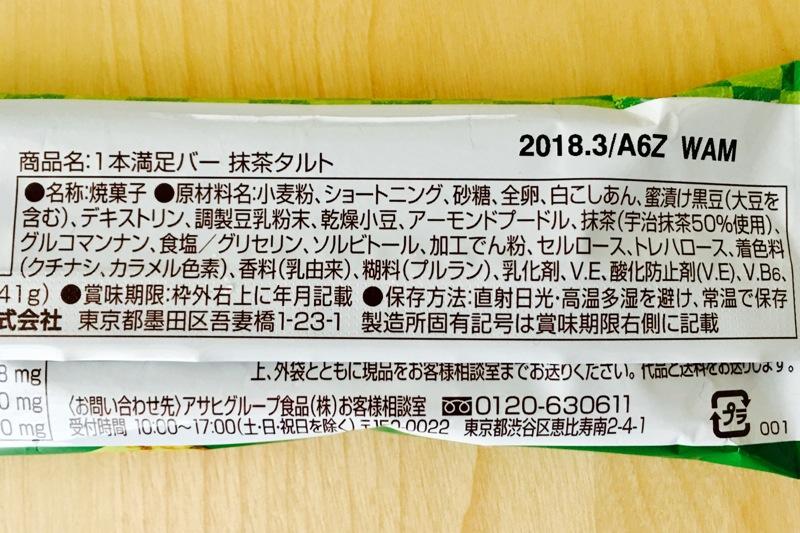 1本満足抹茶タルトの原材料表示