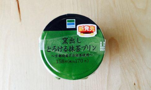 ファミマの窯出しとろける抹茶プリンのパッケージ