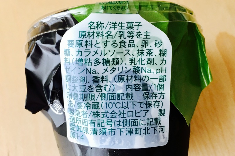抹茶プリンの原材料