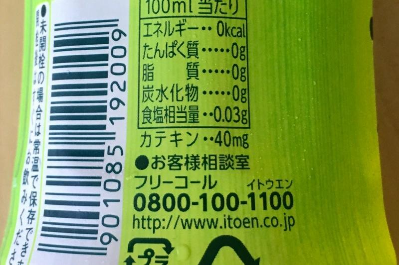 おーいお茶のカテキン含有量表示