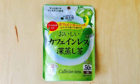 カフェインレス深蒸し茶パッケージ