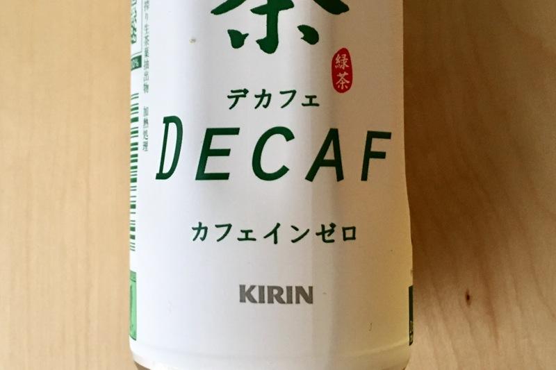 カフェンゼロ生茶2017