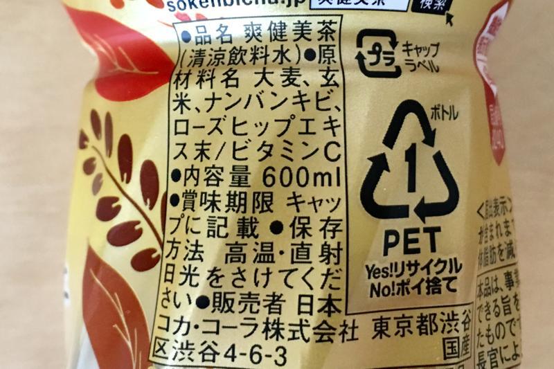 爽健美茶麦茶の原材料の表示