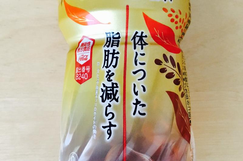 爽健美茶の機能性表示食品の表示