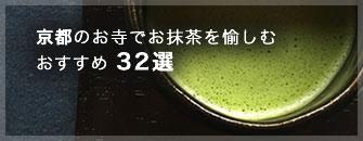 京都で抹茶が愉しめるお寺 おすすめ25選
