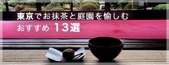 東京で抹茶と庭園が愉しめる おすすめ12選