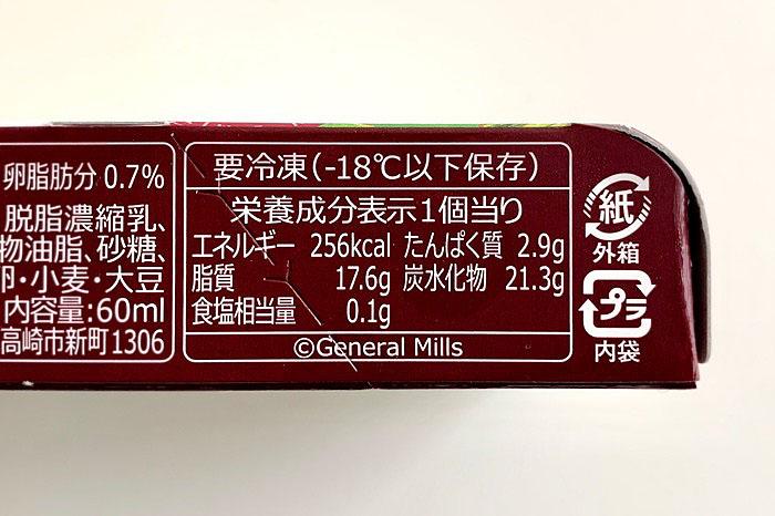 抹茶アンサンブル カロリー